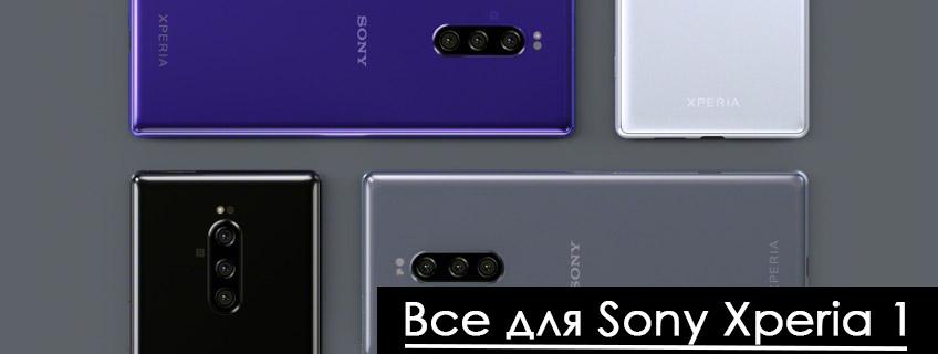 Аксессуары для Sony Xperia 1