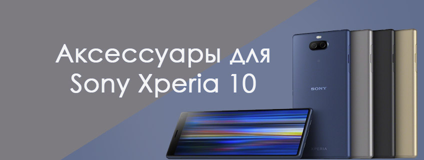 Аксессуары для Sony Xperia 10